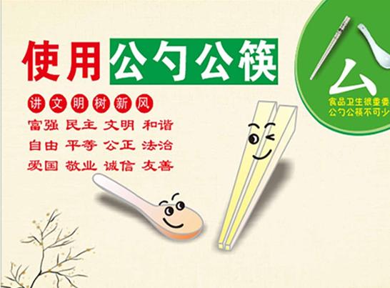 """合阳县""""使用公筷公勺 文明健康用餐""""倡议书-合阳文明网.png"""