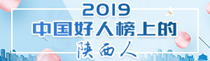 2019中国好人榜上的陕西人