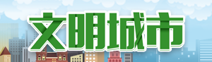 陕西省委文明委安排部署第六届全国文明城市创建工作