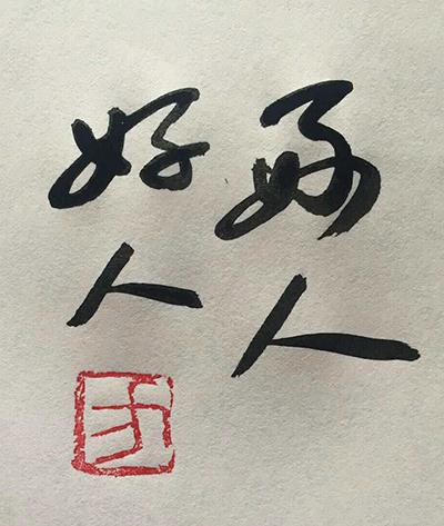歌曲《中国好家风》曲谱