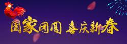 渭南春节小图.png