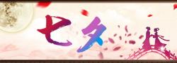 渭南-七夕专题小图1080_88.jpg