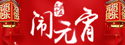 渭南元宵250×90.jpg