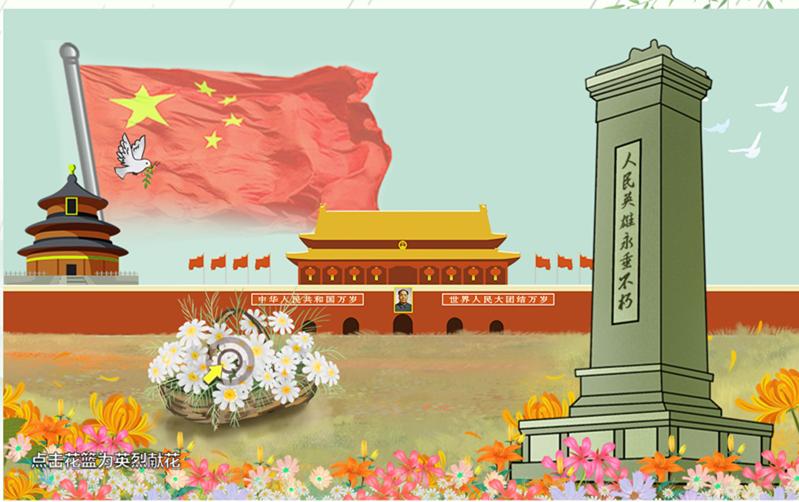 致敬·2020清明祭英烈——网上祭扫-合阳文明网.png